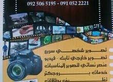 معمل صلاح الدين بالقرب من جامعة ناصر