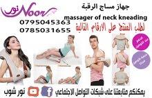 جهاز مساج الرقبة والاكتاف والظهر massager of neck kneading
