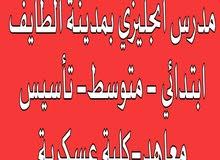 مدرس انجليزي بمدينة الطايف