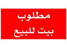 مطلوب للبيع في شمال غرب صليبيخات أو القيروان أو جابر الأحمد