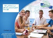 دورة اللغة الإنجليزية محادثة(مستوى متوسط)