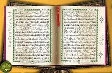 خيركم من تعلم القرآن وعلمه  محفظ قرآن كريم والتجويد وتعليم القراءات القرآنية وال