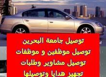 توصيل جامعة البحرين و مشاوير وطلبات