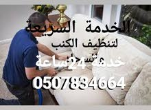 شركة تنظيف كنب وسجاد بالمدينة المنورة 0507834664