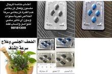 منتج من الأعشاب خاص بالرجال على الضمان واتساب فقط 98181300