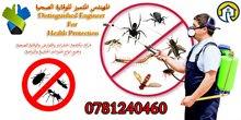 شركة المهندس المتميز للوقاية الصحية ومكافحة الحشرات والقوارض
