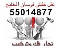ابو هشام 55014877جميع مناطق الكويت