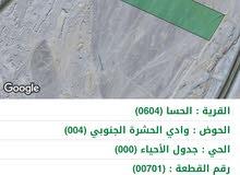 ارض للبيع على الطريق الصحراوي الحسا الطفيله