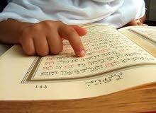 معلم تحفيظ قرآن بشمال جدة