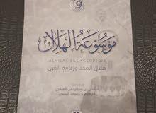 كتاب موسوعة نادي الهلال