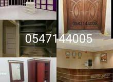 منجره اعمال خشبيه للتنفيذ جميع الاعمال الخشبيه ونسعد بخدمتكم  0547144005