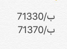 رقمين طقم للبيع مطلوب 100  ريال قابل للتفاوض