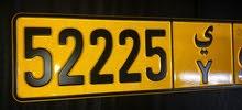 رقم خماسي للبيع 52225/ي