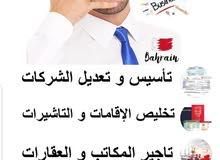 تاسيس شركات و اقامات في مملكة البحرين