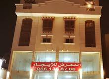 معرض للإيجار في مكة