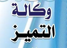 اراضي تجارية ت 3 للبيع بمنطقة الظهرة //التميز للعقارات