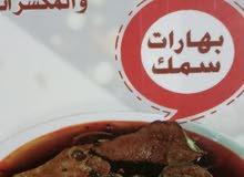 بهارات الهتار