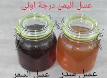 عسل يمني صافي 100% درجة اولى
