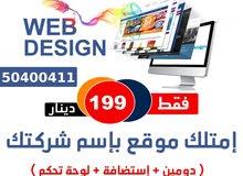 تصميم مواقع إحترافية للشركات فقط بـ 199 دينار