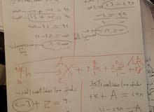 مدرس فيزياء للتوجيهي