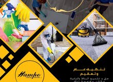 هامبو لخدمات التنظيف والتعقيم 3HAMPO CLEANING & STERILIZATION  050922201