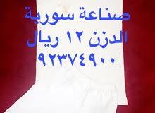 قطنيات صناعة سورية
