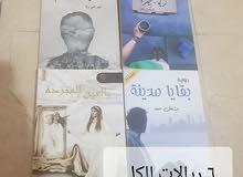 روايات جميلة (شاهد الصور )
