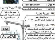 مهندس مدني ( اشراف، تصميم، تنفيذ )