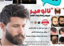 سيروم نانو هير التركي الأصلي يغنيك عن زراعة الشعر