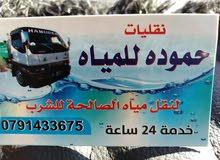 تنك ماء صالح للشرب خدمة 24 ساعه..(، اربد،)