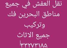 نقل جميع العفش في جميع مناطق البحرين