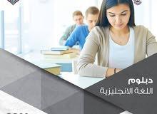 دبلوم اللغة الإنجليزية المعتمد من الجامعة الألمانية الأردنية