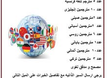عاجل مطلوب لكبرى وكالات الترجمه لفروعها بمصر والسعودية مترجمين كل الغات