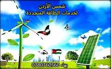 انظمة الطاقة المتجددة نظام طاقة شمسية نظام طاقة الرياح