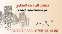 مكتب الرياحنة العقاري لتجهيز معاملات داخل دائرة الأراضي والبلديات في اربد