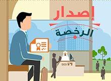 تخليص المعاملات وخدمة رجال الاعمال