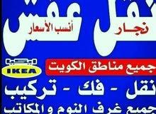 نقل اثاث نور الكويت فك نقل تركيب الأثاث بجميع مناطق الكويت فك نقل تركيب الأثاث ا
