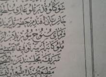 مصحف السلطان عبدالحميد طبعه سنه1322هجريا