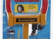 قفل عجلة السيارة من اوتمان