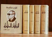 الأعمال الكاملة نجيب محفوظ 5 مجلدات