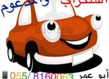 نشتري جميع انواع السيارات سكراب فقط معطله قديمه مدعومه وتس اب صور 0558160063