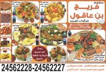 مطعم فريج بن عاقول99314166