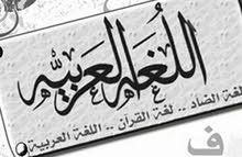 مدرس لغة عربية (تأسيس)
