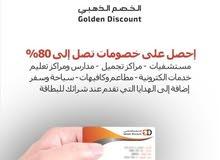 الحقوا على عرض شركة الخصم الذهبي على جميع القطاعات بلا استثناء لمدة سنه ووظيفه