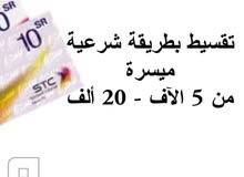 تقسيط بطاقات سواء بالطريقه الشرعيه