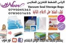 اكياس الضغط للتخزين للملابس Vacuum Seal Storage Bags