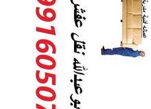 نقل عفش 99160507فك وتركيب ونقل جميع غرف النوم والاثاث المنزلي ونقل داخل وخارج المنزل