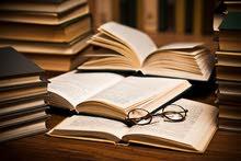 كتب علمية ثقافية مراجع  روايات كل ما تبحث عنه