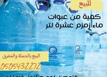 مياه زمزم للبيع في الإمارات