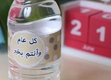 توزيعات ماء